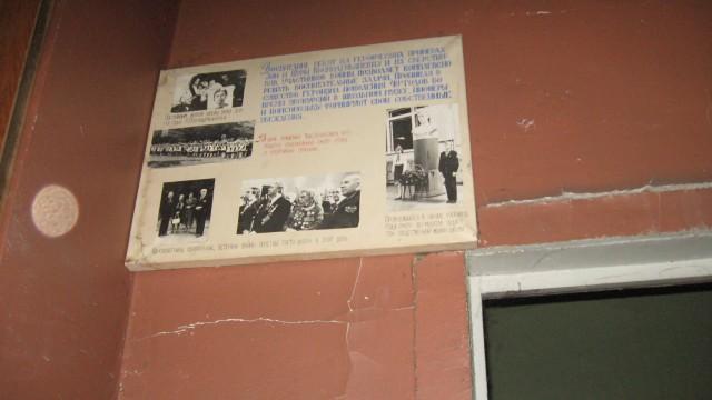 Историческое здание московской школы №201 имени Зои и Александра Космодемьянских. Комната-музей школы, стенд над выходом. 2011 год.