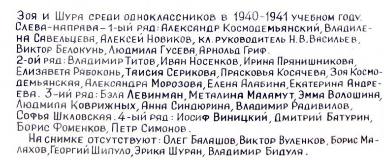 """Подпись к снимку 9 класса """"А"""" 201-й московской школы. 1941 год."""