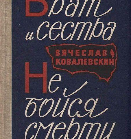 Обложка книги Вячеслава Ковалевского с дилогией, посвящённой Зое Космодемьянской