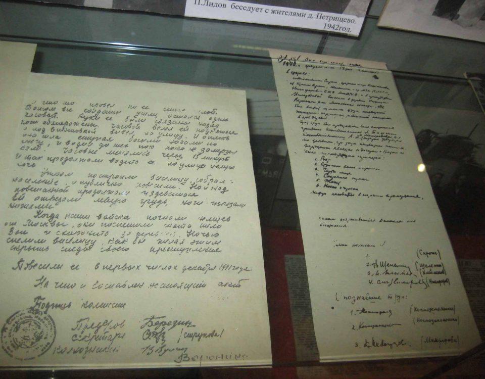 Из экспозиции музея в Петрищево: вторая страница Показаний свидетелей казни от 25 января 1942 года и Акт опознания от 12 февраля 1942 года