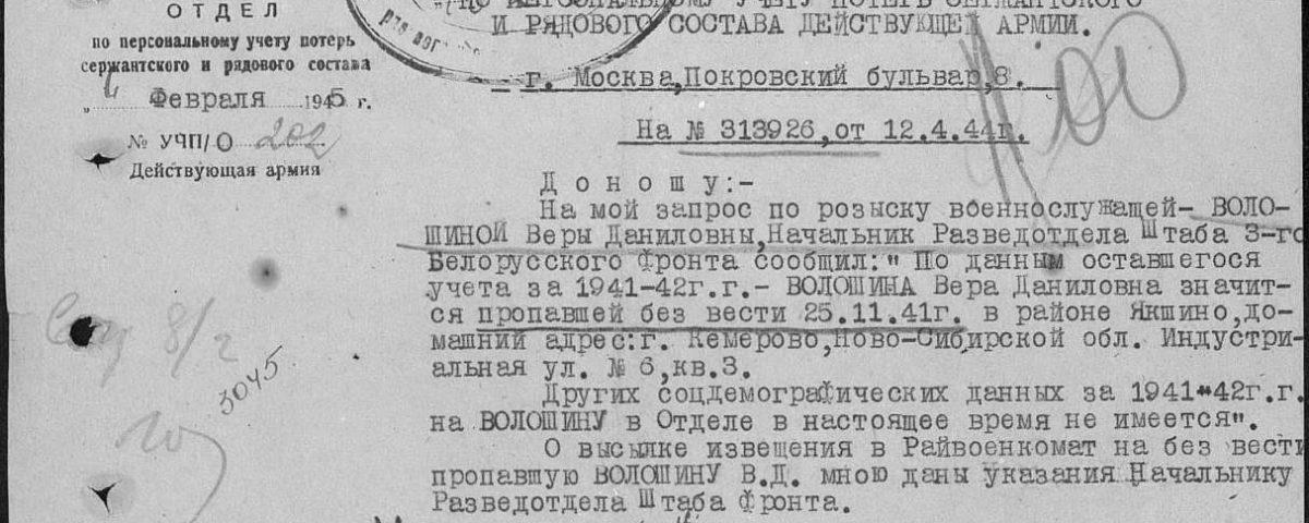 Донесение о пропавшей без вести военнослужащей Волошиной Вере Даниловне от 4 февраля 1945 года.