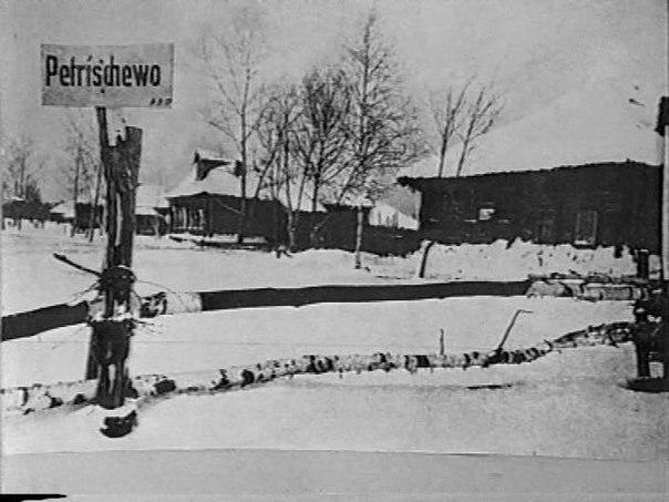Сергей Струнников. Вид деревни Петрищево, где была казнена Зоя Космодемьянская, с указателем на немецком языке