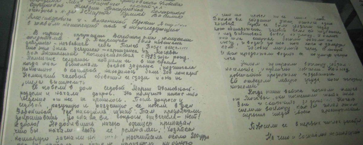 Акт допроса свидетелей казни. Экспонируется в Петрищевском музее
