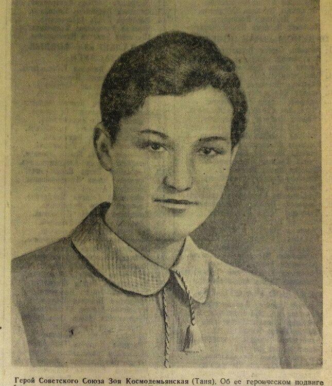 """Герой Советского союза Зоя Космодемьянская (Таня). Об её героическом подвиге было рассказано в корреспонденции """"Таня"""", напечатанной в """"Правде"""" 27 января 1942 г."""