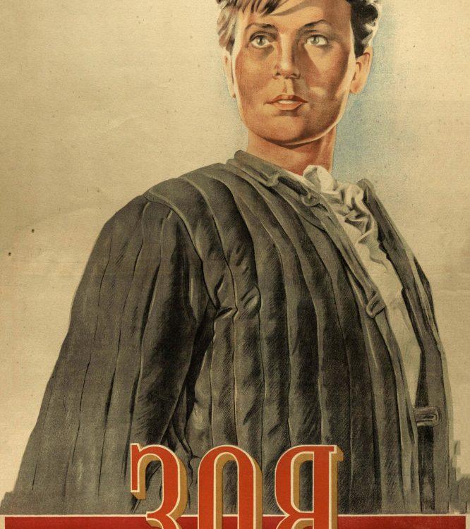 """Афиша к художественному фильму Лео Арнштама """"Зоя"""". 1944 год"""