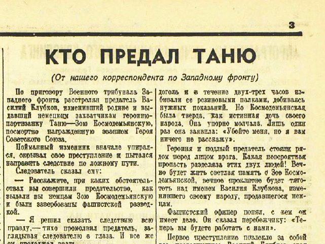 """Яков Милецкий. Кто предал Таню. Публикация в газете """"Красная звезда"""" от 22 апреля 1942 года."""
