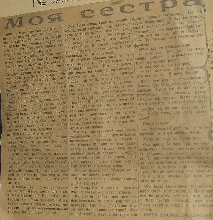 Воспоминания Шуры Космодемьянского о сестре Зое (экспонат музея 201-й школы)