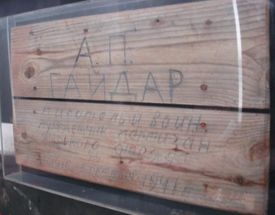 Первый памятник на могиле Аркадия Гайдара. Из экспозиции Каневского музея писателя.
