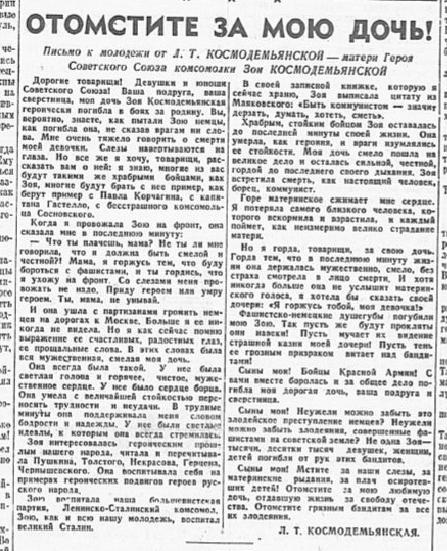 """Письмо к молодёжи от Л. Т. Космодемьянской. """"Отомстите за мою дочь!"""". Публикация в газете """"Комсомольская правда от 19 февраля 1942 года."""