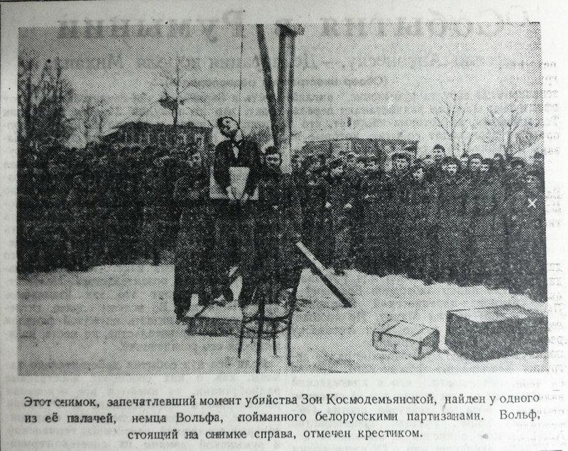 Казнь Зои Космодемьянской. 29 ноября 1942 года
