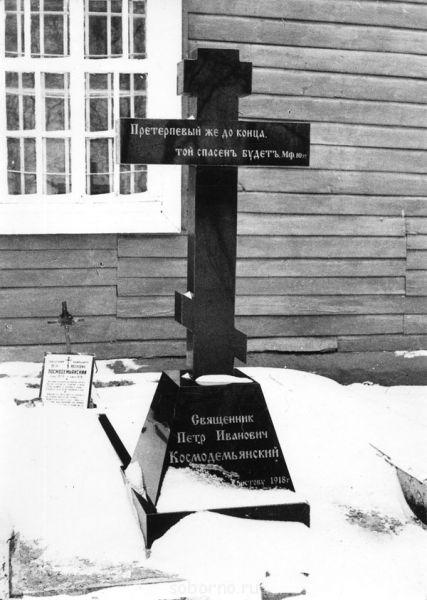 Памятник над могилой священника Петра Иоанновича Космодемьянского возле осиногаёвской Знаменской церкви, в которой он служил.
