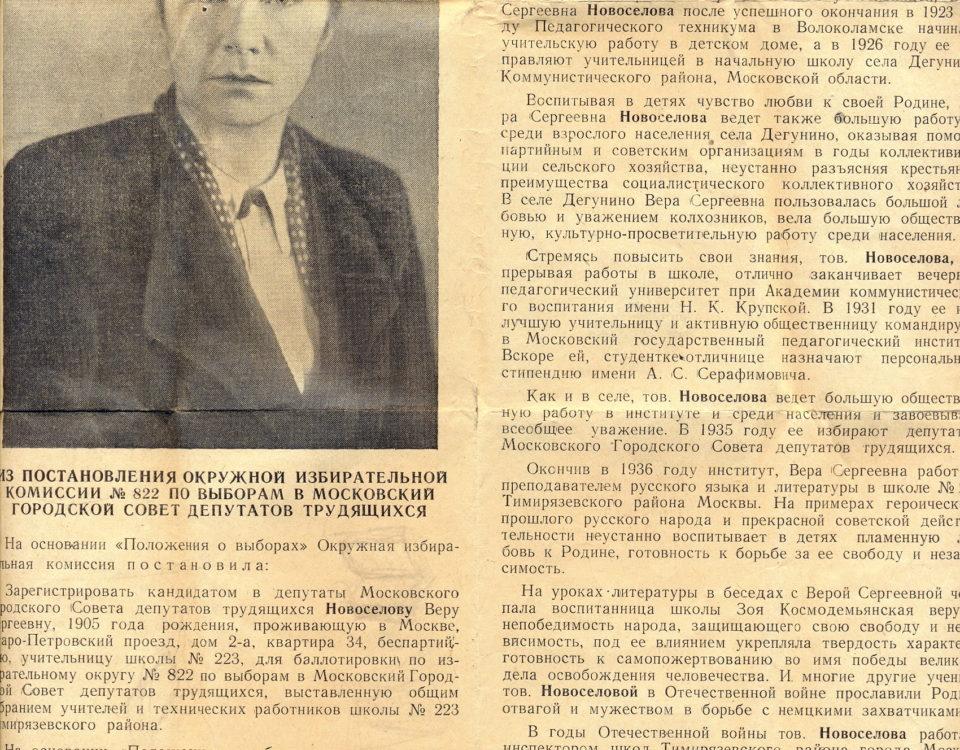 Афиша кандидата в депутаты Московского Городского Совета депутатов трудящихся В. С. Новосёловой