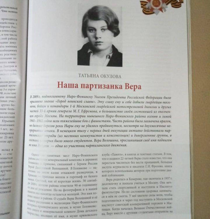 статья о Вере Волошиной